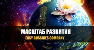 финансовая выгода EasyBizzi