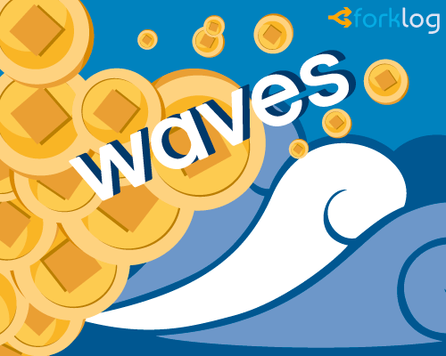 Waves запустит новый сайт для Waves DEX и обновит приложение Waves Client