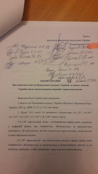 Законопроект о налогообложении криптовалют зарегистрирован в Верховной Раде Украины