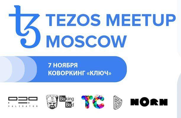 В Москве пройдёт первый митап Tezos
