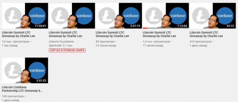 В Litecoin Foundation предупредили о мошенниках, якобы раздающих $4 млн от их имени
