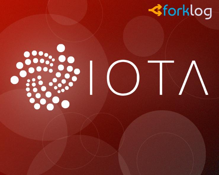 В IOTA устранили сбой, заморозивший работу основной сети