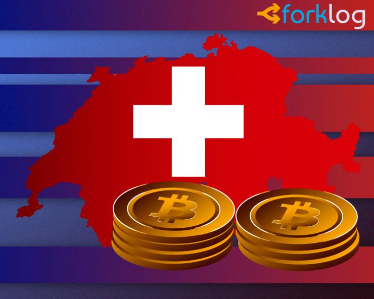 Швейцария ввела обязательную идентификацию для отправителей биткоин-транзакций более $1000