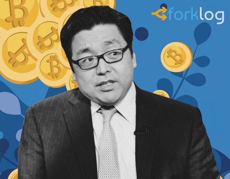 Том Ли объяснил, почему цена биткоина вырастет почти на 200% в ближайшие полгода