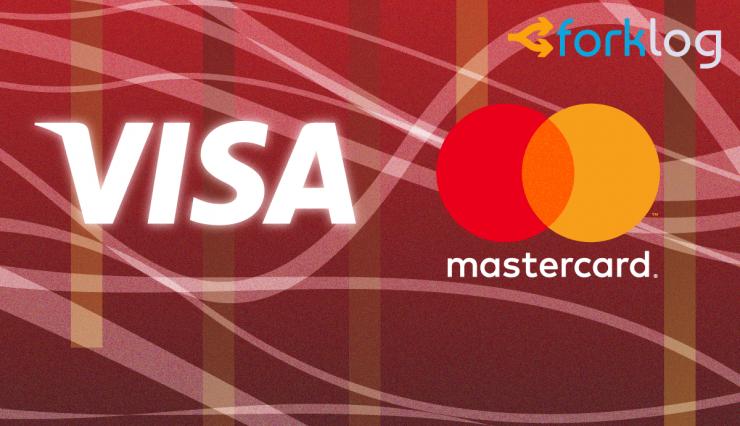Не можешь победить — возглавь: зачем Visa и MasterCard вкладывают миллиарды долларов в финтех-стартапы