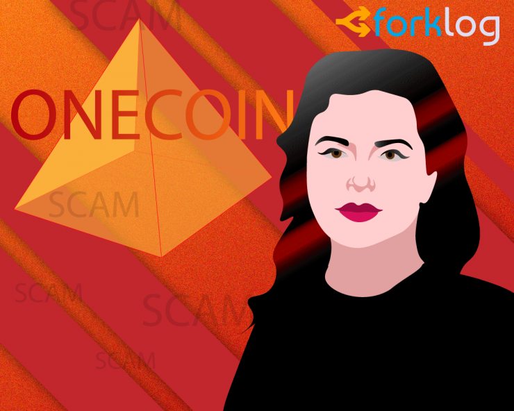 Основательница пирамиды OneCoin станет главной героиней британского сериала