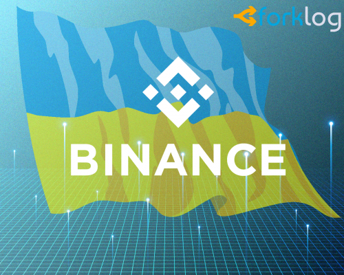 Binance добавила гривну в список валют доступных для владельцев карт Visa