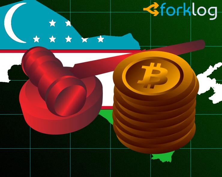 Жителям Узбекистана запретили приобретать криптовалюты
