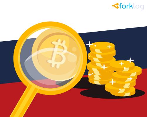 Дистанцирование от биткоина: объясняем, почему Россия не хочет вводить в законное поле термин «криптовалюта»