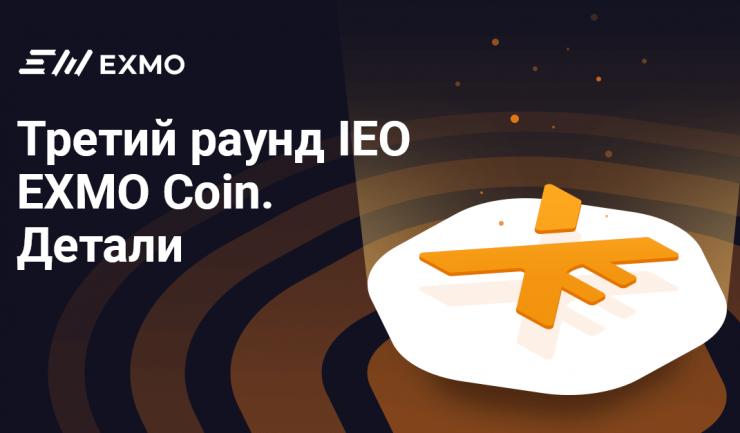 Криптобиржа EXMO проводит третий раунд IEO