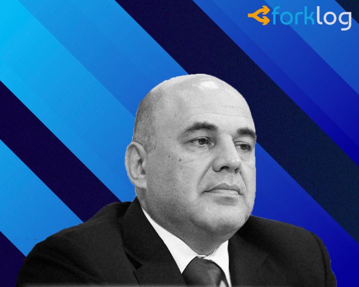 Кандидат на пост премьера РФ Михаил Мишустин намерен превратить страну в цифровую платформу