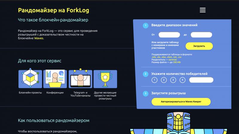 Читатели ForkLog провели 35 розыгрышей через рандомайзер на блокчейне Waves