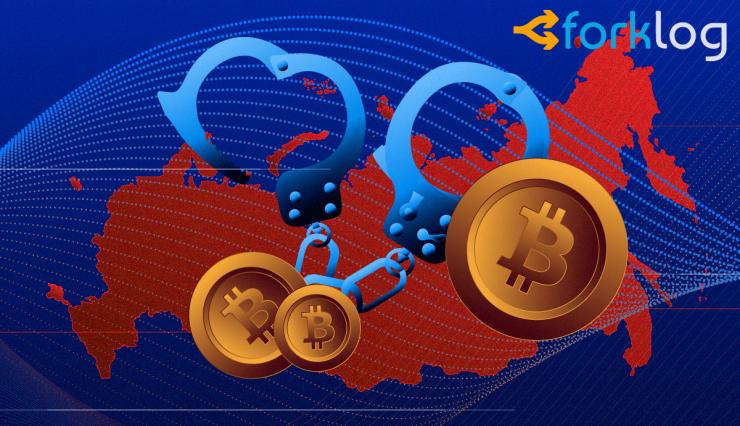 Почему конфискация биткоинов и других криптовалют вне их регулирования чревата злоупотреблениями
