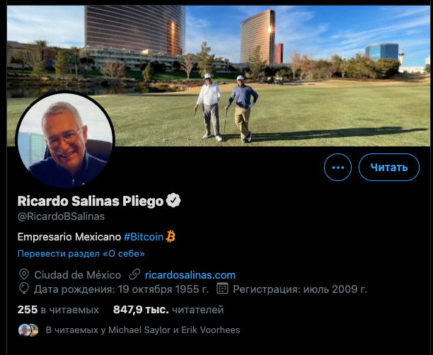 Миллиардер из Мексики поддержал биткоин в Твиттере