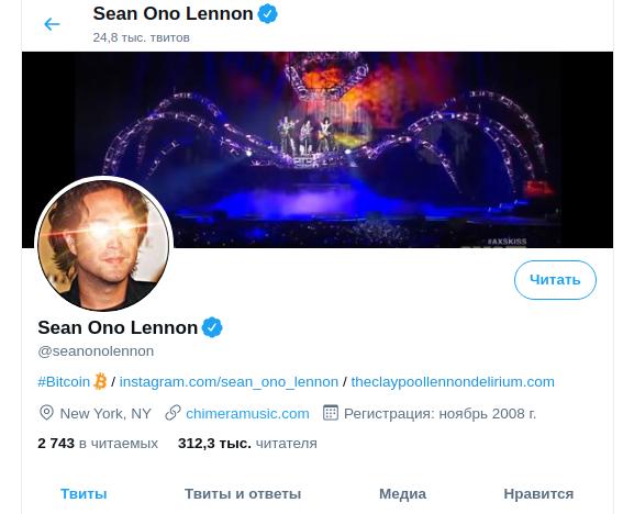Слово «Bitcoin» появилось в Twitter-профиле Шона Оно Леннона
