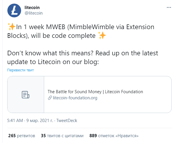 MimbleWimble будет интегрирован в Litecoin уже в этом месяце