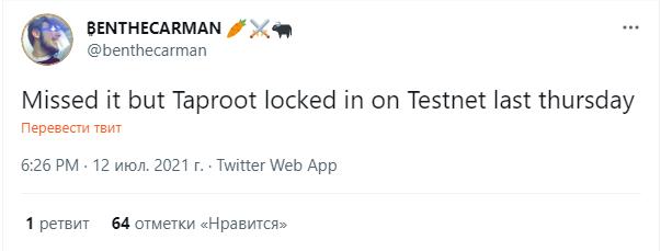 Обновление биткоина Taproot активировано в тестовой сети