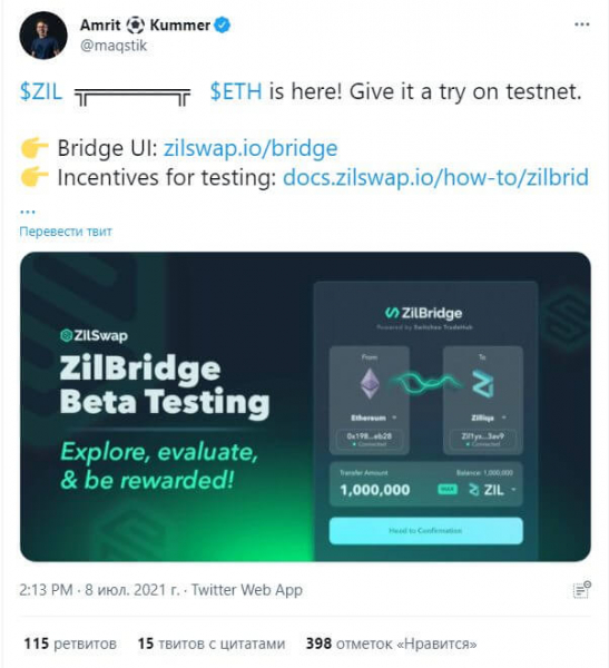 В тестовой сети запущен мост между сетями Zilliqa и Ethereum