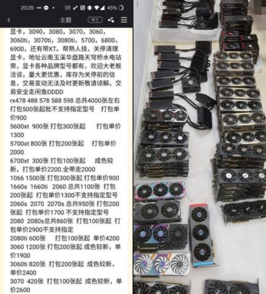 В Китае майнеры распродают видеокарты