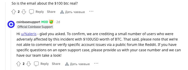 Часть пользователей Coinbase по ошибке получили уведомления об изменении настроек 2FA