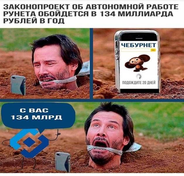 решила съездить картинки приколы в рунете взятия